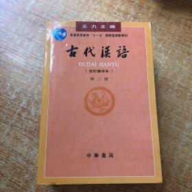 古代汉语(全4册):校订重排本 内页干净
