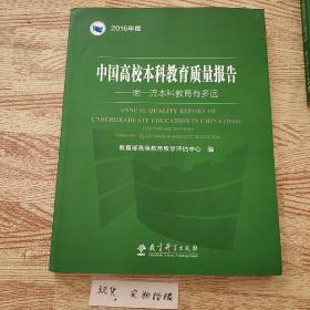 中国高校本科教育质量报告(2016)――离一流本科教育有多远 【内页干净】