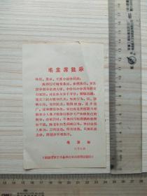 毛主席批示,林彪、恩来、文革小组各同志,尺寸图参考