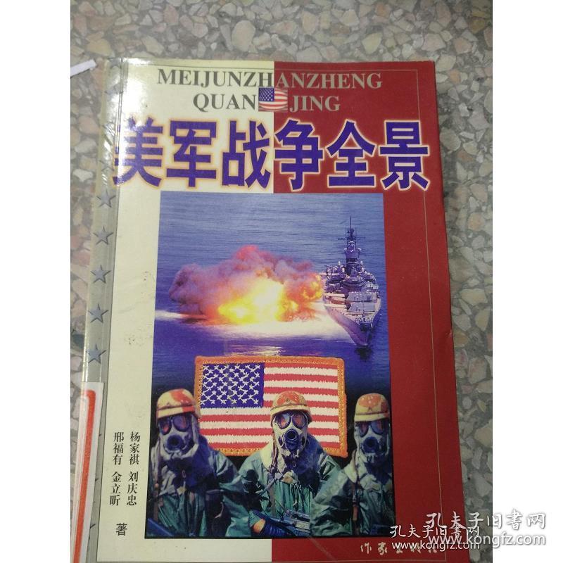 【特价】美军战争全景9787506318990 杨家祺  著