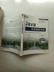 Java并发编程实战【少许水印 不影响阅读】现货