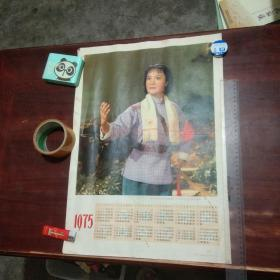 1975年文革年画:革命现代京剧《杜鹃山》农民自卫军党代表柯湘(剧照)(4开)