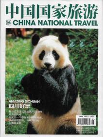 中国国家旅游《四川专刊》 [2013年]中英文