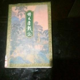 倚天屠��� 一 【三�出版】