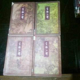 笑傲江湖(全四�裕┤��出版