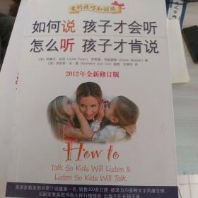 如何说孩子才会听,怎么听孩子才肯说(2012全新修订版)