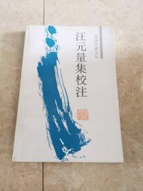 汪元量集校注(两浙作家文丛)(1版1印,印2150册)