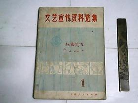 文艺宣传资料选集