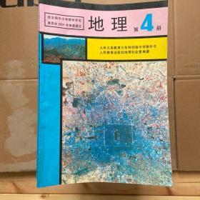 2000年代怀旧课本 九年义务教育三年制初级中学教科书 地理(1.2.3.4册全)【共四本合售】