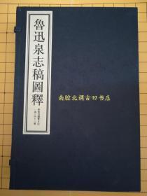 【包邮】鲁迅泉志稿图释(一函上中下全三册)