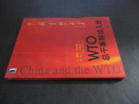 中國重塑世貿.