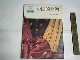 中国的丝绸  /  祖国丛书