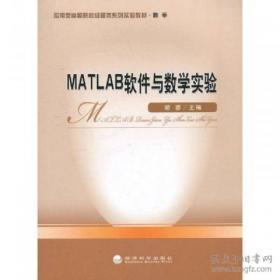 正版应用型高等院校经管类系列实验教材(数学):MATLAB软件与数学实 胡蓉