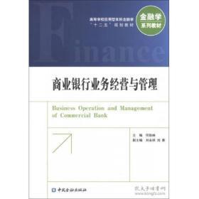 """正版商业银行业务经营与管理/高等学校应用型本科金融学""""十二五""""规"""