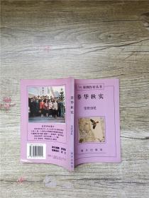 春华秋实 95深圳作家丛书