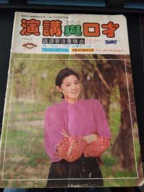 演讲与口才1992 1