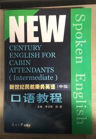 新世纪民航乘务英语(中级)