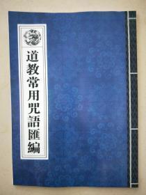 咒语书籍 《道教常用咒语汇编》 道术法术画符咒语道士基本用书