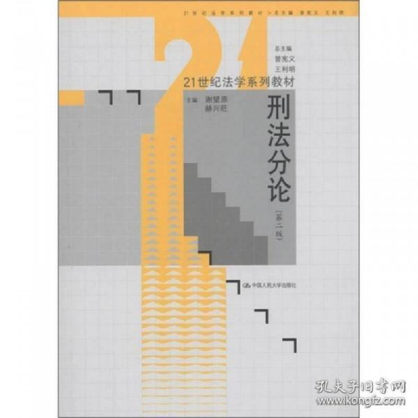 刑法分论(第2版)/21世纪法学系列教材