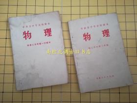 甘肃省中学试用课本 物理【2本合售】供第三学年第一、二学期