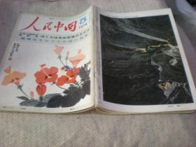 人民中国  1978年5期  日文版