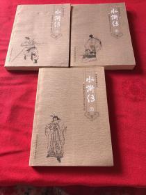 水浒传 名家批注图文本(全3册)