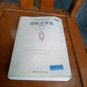 逻辑学导论(第13版)