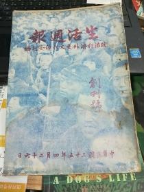 生活周报 创刊号 中华民国三十五年