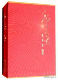 【正版保证】毛泽东箴言(精装版)精选毛主席语录