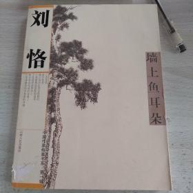墙上鱼耳朵:中国作家档案书系?第1辑