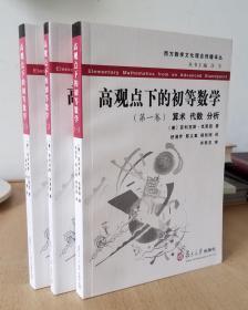 高观点下的初等数学(全三册)