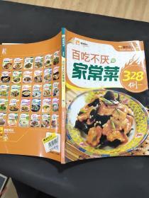 健康餐桌 百吃不厌的家常菜328例