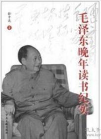全新正版  引流量   毛泽东晚年读书纪实