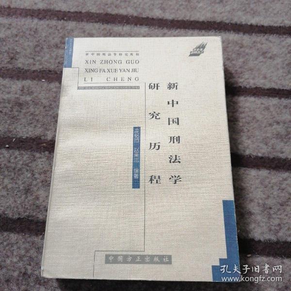 新中国刑法学研究历程