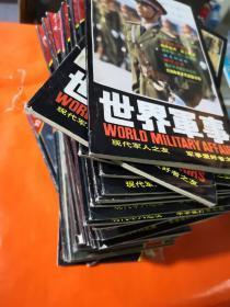 世界军事 杂志 1992年1、2、3、4、5、6 期【全年6册合售】