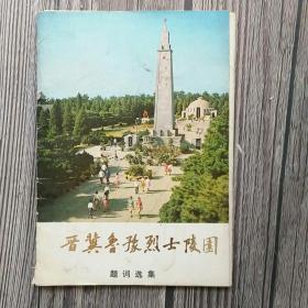 晋冀鲁豫烈士陵园题词选集三十二张