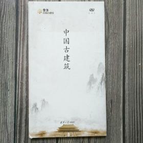 中国古建筑两张dvd