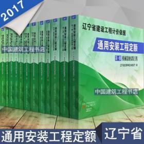 2017版辽宁省建设工程计价依据辽宁2017建筑预算定额全套27册