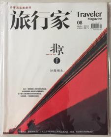 旅行家 2019年 8月 无副刊 邮发代号:82-702