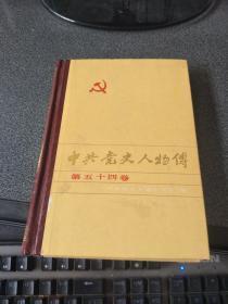 中共党史人物传(第五十四卷)