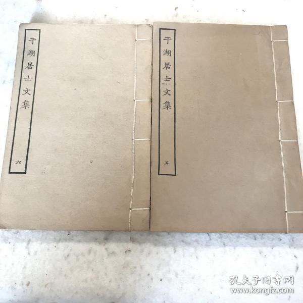 四部丛刊《于湖居士文集》存二册(第五册、六册)