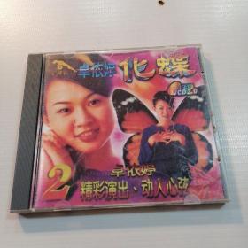 VCD 卓依婷 化蝶 2