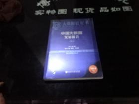 大数据蓝皮书:中国大数据发展报告No.2   未开封  货号43-4