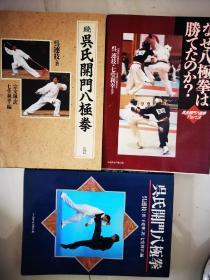 吴氏开门八极拳日文版3册合售 吴连枝