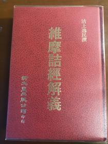 维摩诘经解义(1983年版)