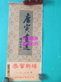 1986年挂历:唐寅画选