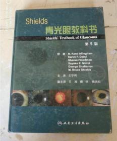 现货正版 如图  Shields青光眼教科书(第5版)