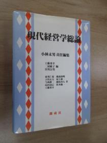 日文书 现代经营学总论   精装  共376页