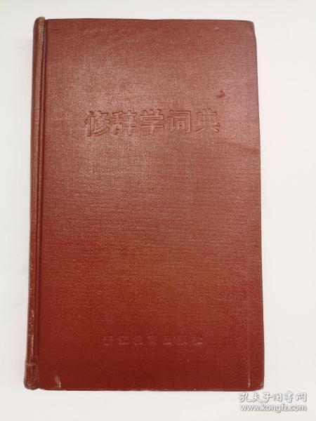 修辞学词典