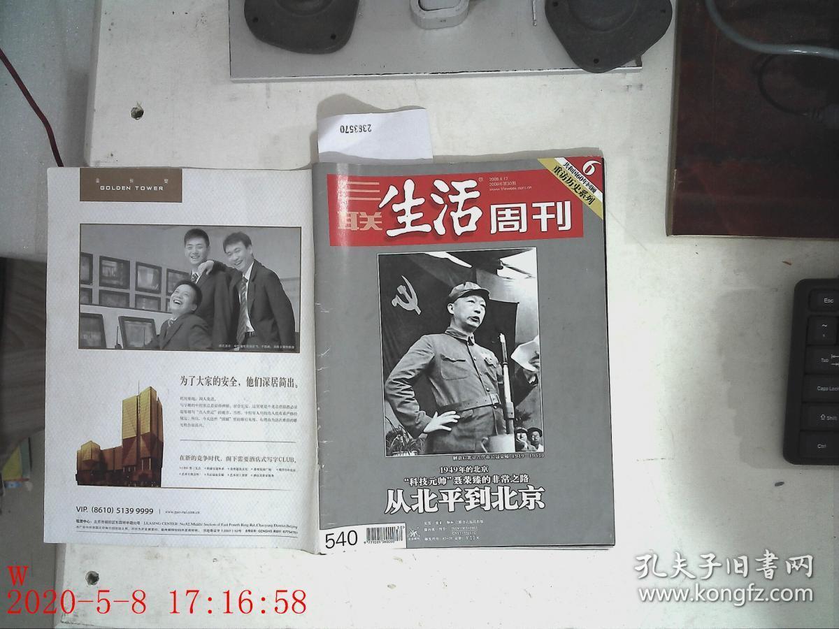 三联生活周刊 2009.30期